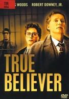Верящий в правду (1989)