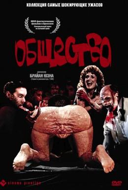 Постер фильма Общество (1989)