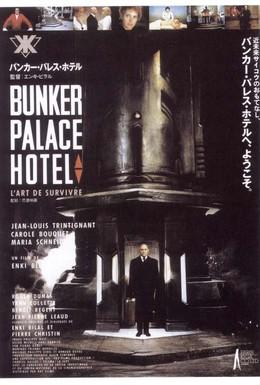 Постер фильма Бункер Палас-отель (1989)