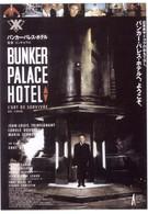 Бункер Палас-отель (1989)