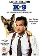 К-9: Собачья работа (1989)