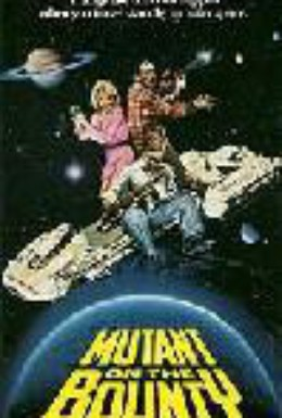 Постер фильма Мутант на корабле Баунти (1989)