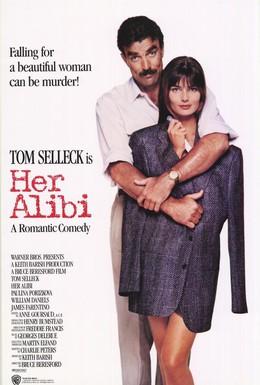 Постер фильма Ее алиби (1989)