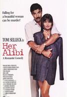 Ее алиби (1989)