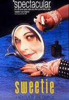 Душечка (1989)
