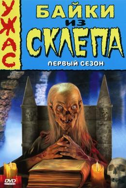 Постер фильма Байки из склепа (1991)