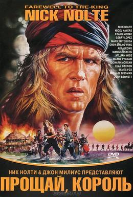 Постер фильма Прощай, король (1989)