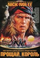 Прощай, король (1989)