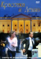 Красотка и Дениз (1989)