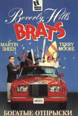 Постер фильма Богатые отпрыски (1989)