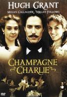 Чарли Шампань (1989)
