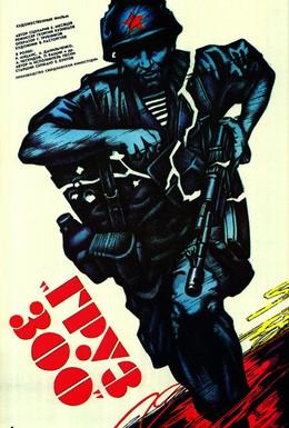 Постер фильма Груз 300 (1990)