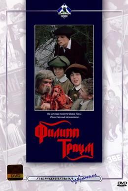 Постер фильма Филипп Траум (1989)