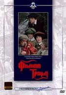 Филипп Траум (1989)