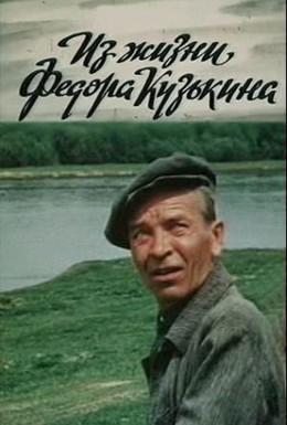 Постер фильма Из жизни Федора Кузькина (1989)