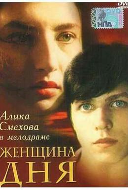 Постер фильма Женщина дня (1989)