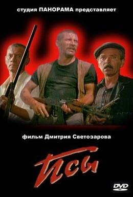 Постер фильма Псы (1989)