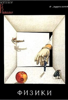 Постер фильма Физики (1989)