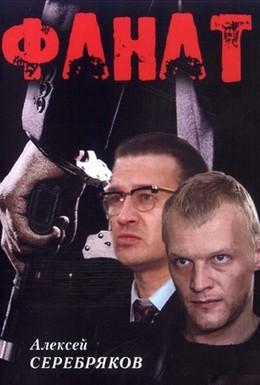 Постер фильма Фанат (1989)