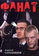 Фанат (1989)