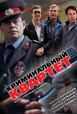 Постер фильма Криминальный квартет (1989)