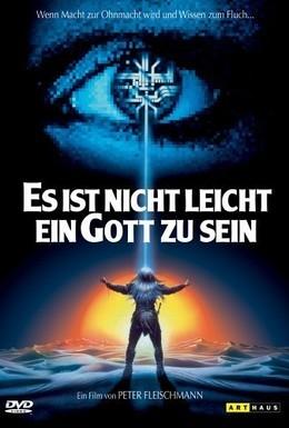 Постер фильма Трудно быть богом (1989)