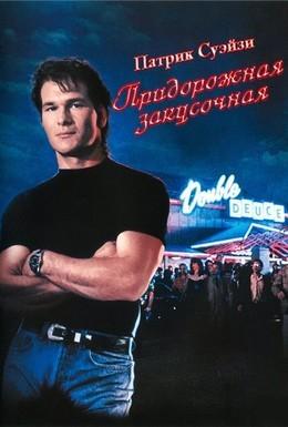 Постер фильма Придорожная закусочная (1989)