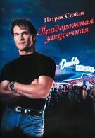 Придорожная закусочная (1989)