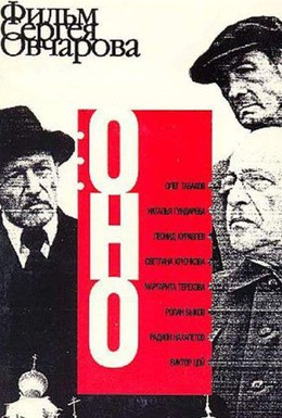 Постер фильма Оно (1990)