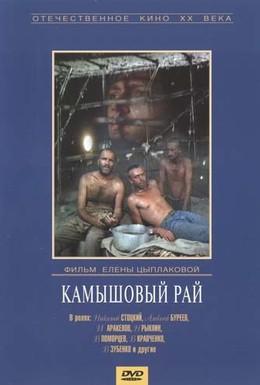 Постер фильма Камышовый рай (1989)