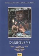 Камышовый рай (1989)