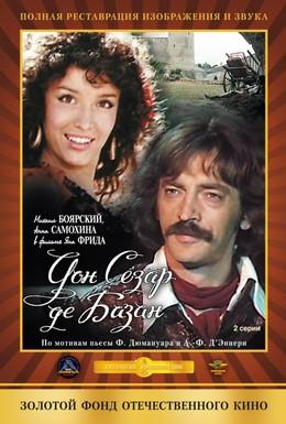 Постер фильма Дон Сезар де Базан (1989)