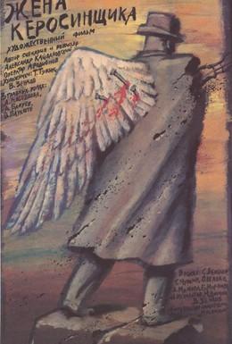 Постер фильма Жена керосинщика (1988)