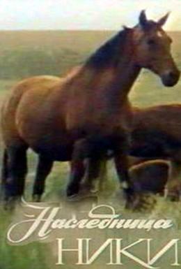 Постер фильма Наследница Ники (1989)