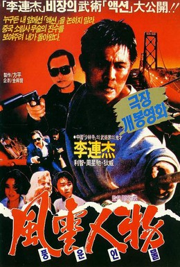 Постер фильма Битва дракона (1989)