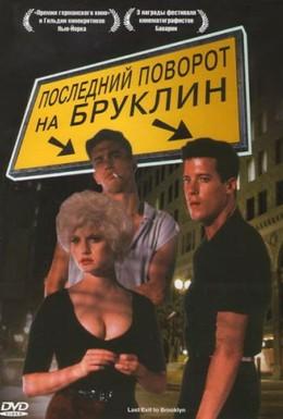 Постер фильма Последний поворот на Бруклин (1989)
