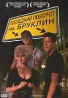 Последний поворот на Бруклин (1989)