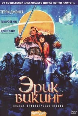 Постер фильма Эрик Викинг (1989)