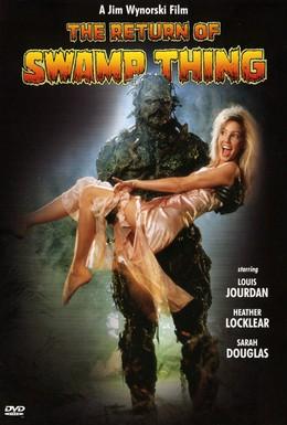 Постер фильма Возвращение болотной твари (1989)