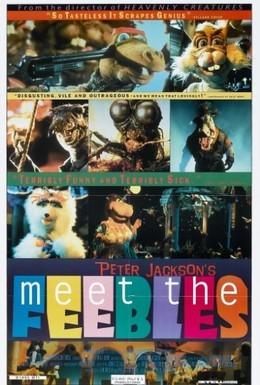 Постер фильма Познакомьтесь с Фиблами (1989)