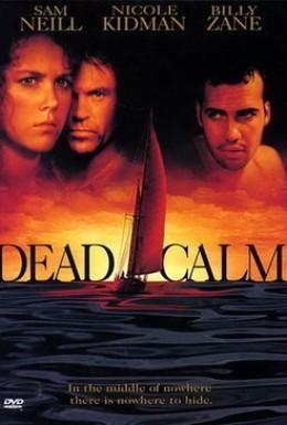 Постер фильма Мертвый омут (1989)