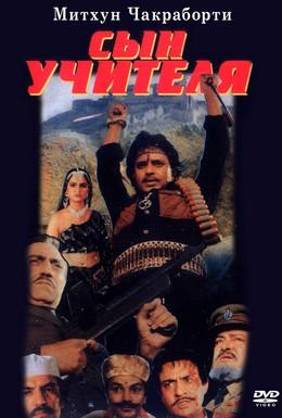 Постер фильма Сын учителя (1989)