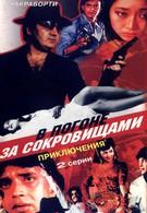 В погоне за сокровищами (1989)