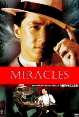 Постер фильма Чудеса (1989)