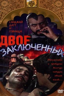 Постер фильма Двое заключенных (1989)