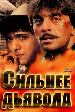 Постер фильма Сильнее дьявола (1989)