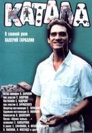 Катала (1989)