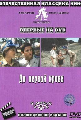 Постер фильма До первой крови (1989)