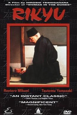 Постер фильма Рикю (1989)