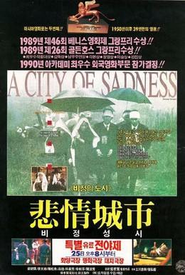 Постер фильма Город скорби (1989)